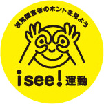 iSee運動ページへ