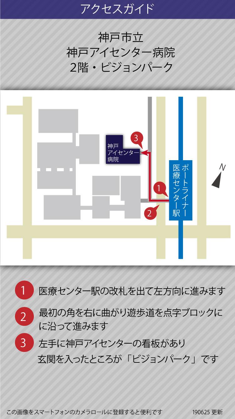医療センター駅の改札を出て左方向に進み最初の角を右に曲がり遊歩道を点字ブロックに沿って進みます。左手に神戸アイセンターの看板があり、玄関を入ったところがビジョンパークです。